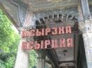 Наша поездка в Абхазию_247